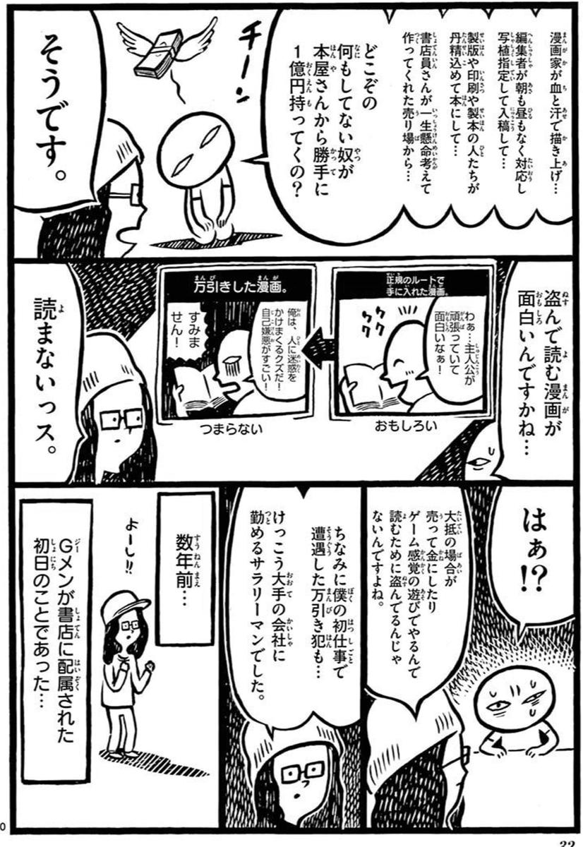 書店万引きGメン1-4