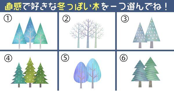 【心理テスト】選んだ木で、あなたが好む「温まる食べ物」がわかります