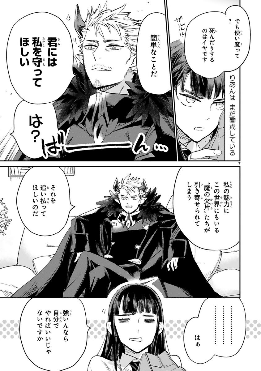 使い魔になる漫画2-2