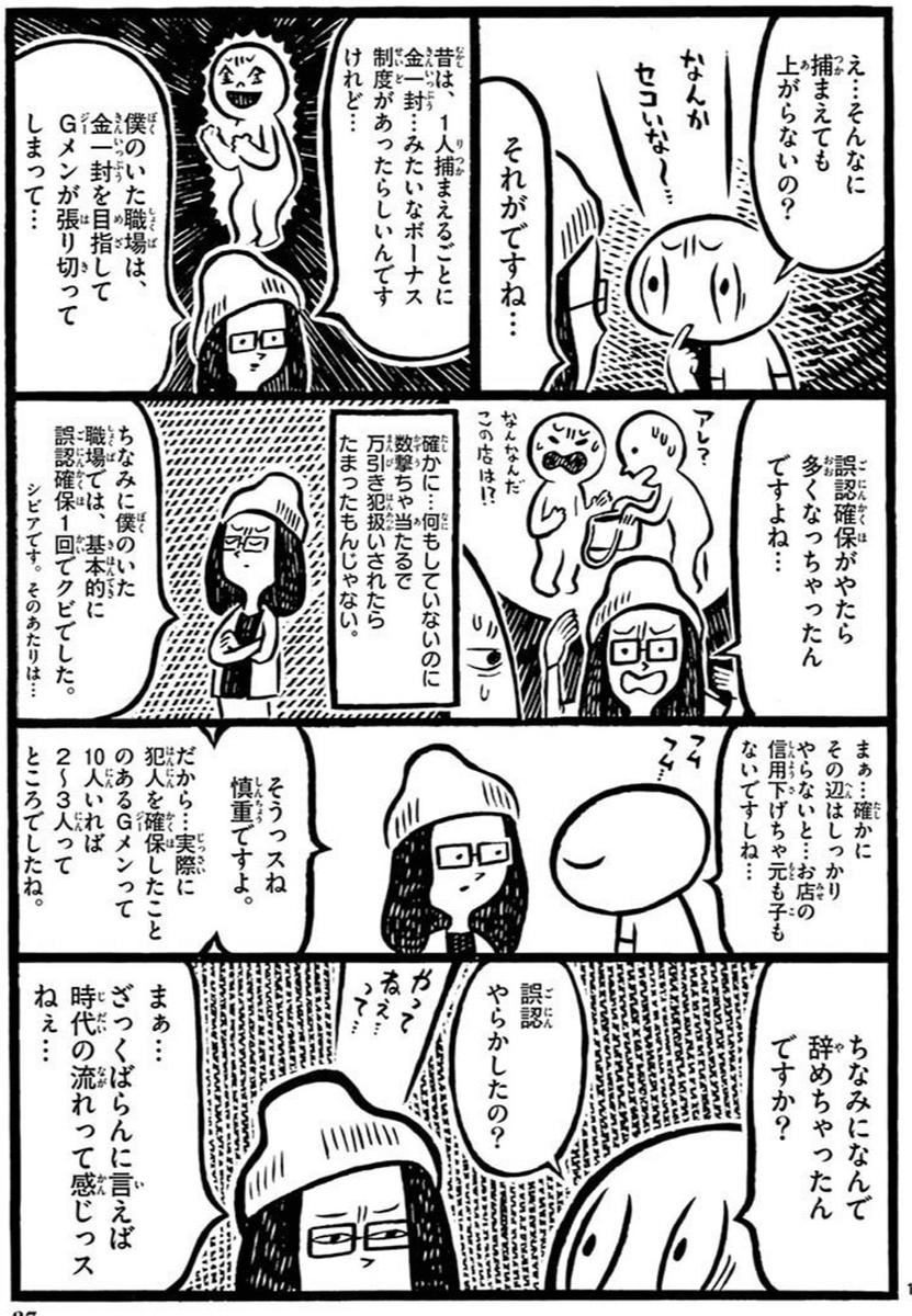 書店万引きGメン3-1