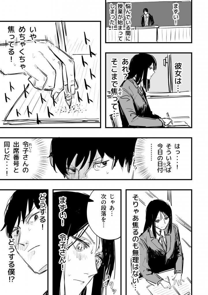 深窓の令子ちゃん1-3