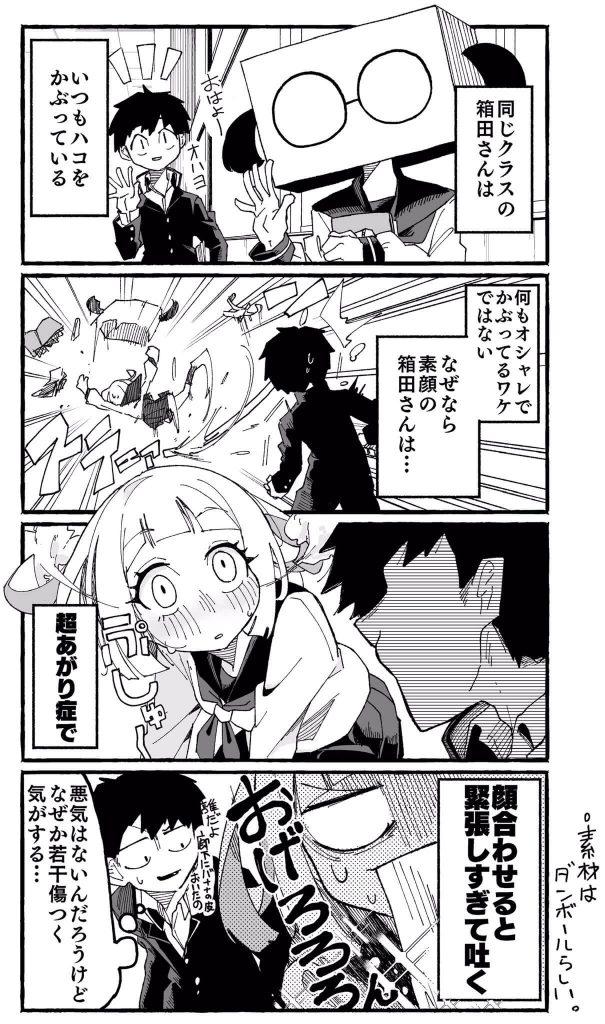 ハコ女子01