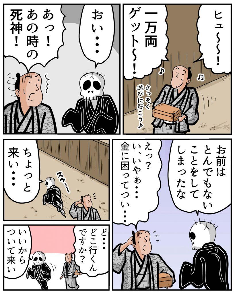 死神2-1