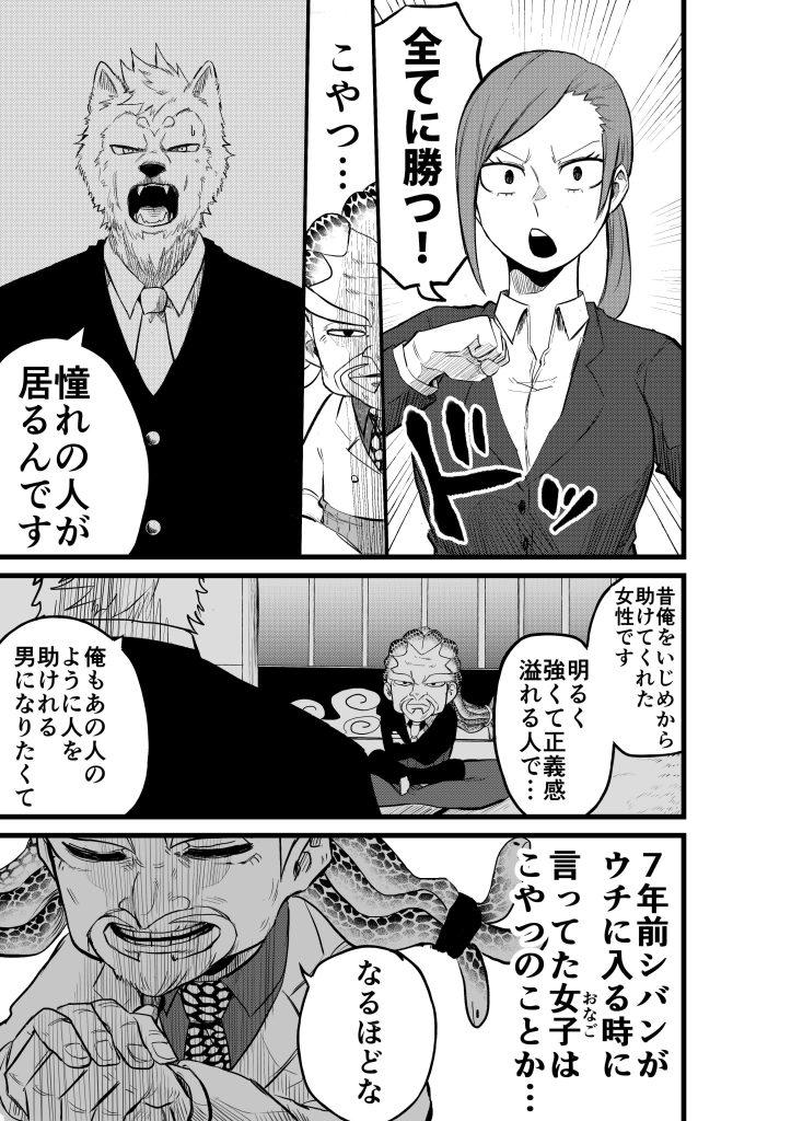 人生優勝物語5-3