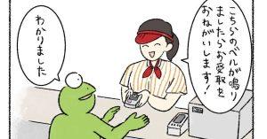 【癒し】カエルとおばけが繰り広げるゆる〜い日常4コマ