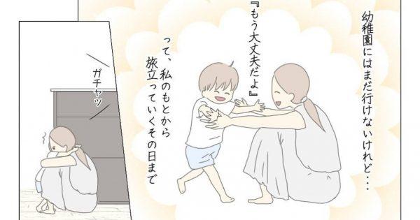 【母の愛】「発達のゆっくりな息子」に思い悩んで…それでも。