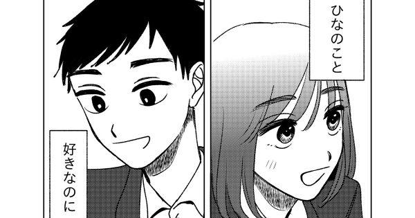 """""""恋愛感情が湧かない""""男子と元カノとの関係がエモい…"""