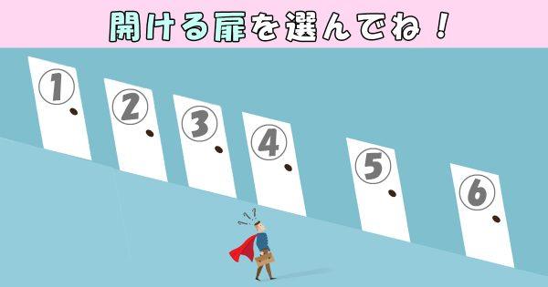 【心理テスト】あなたは勇敢?それとも慎重?選ぶ扉で性格がわかる