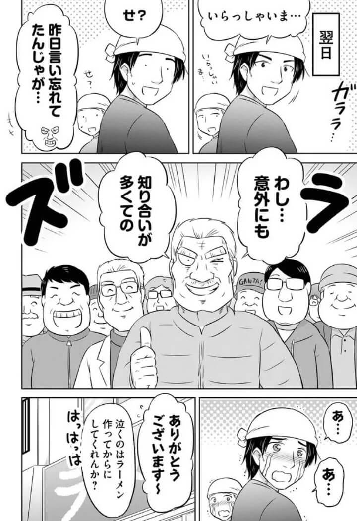 うまくいかないラーメン屋さん6-3