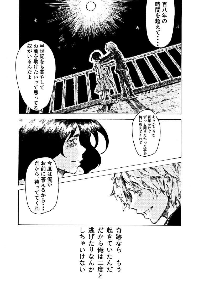 後悔と償いと愛11-3