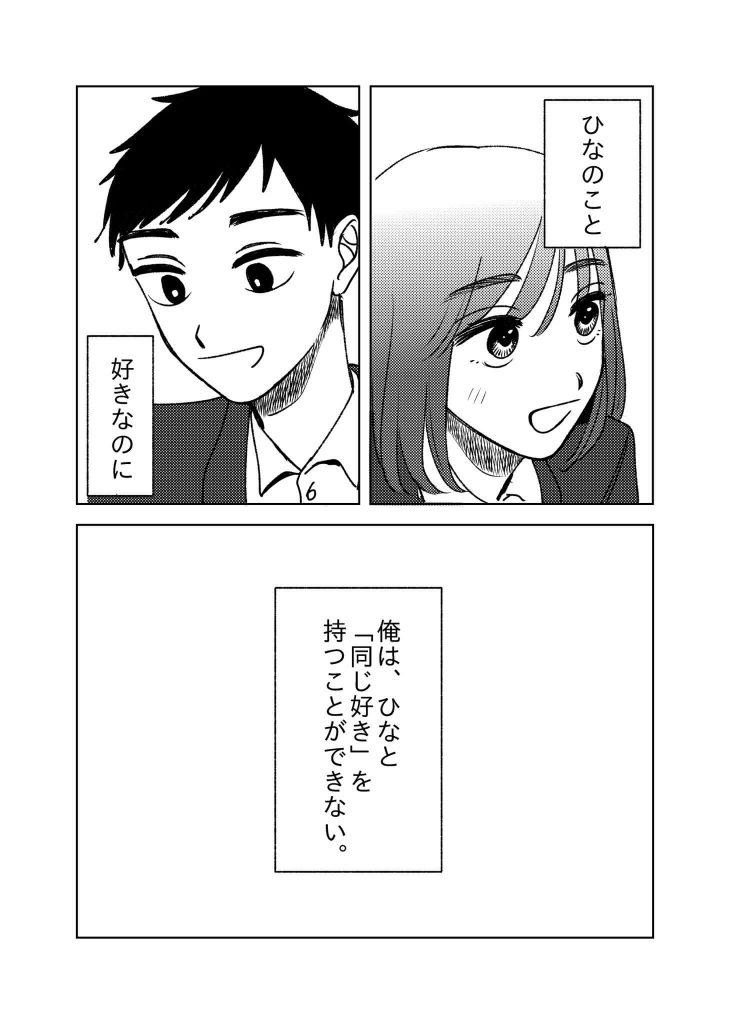 桜井飛鳥の話4-4