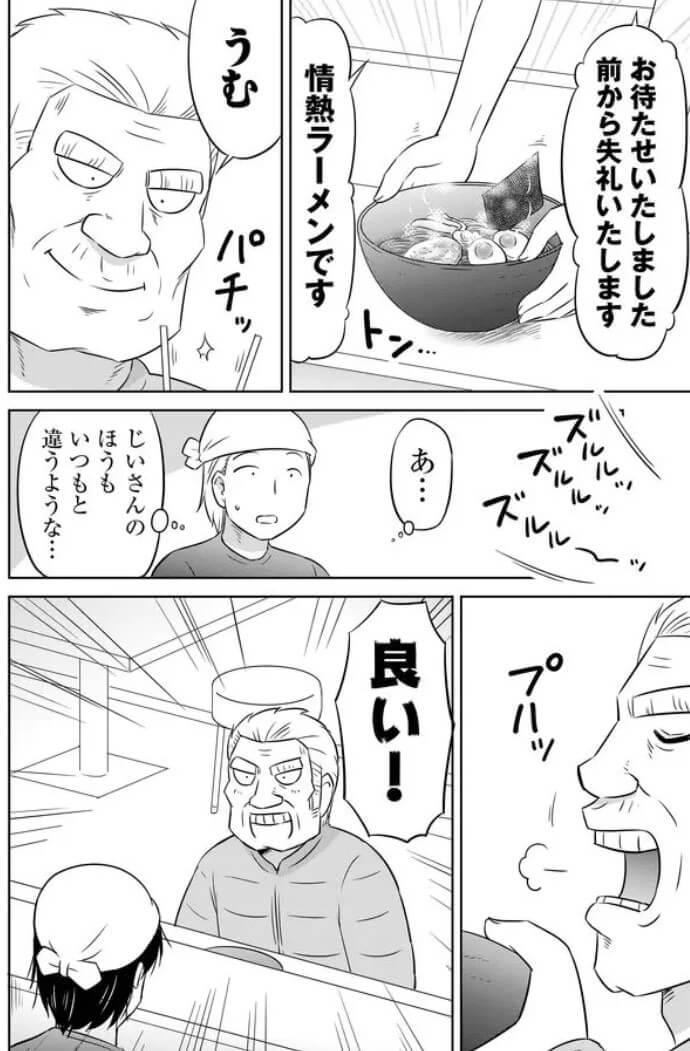 うまくいかないラーメン屋さん5-1