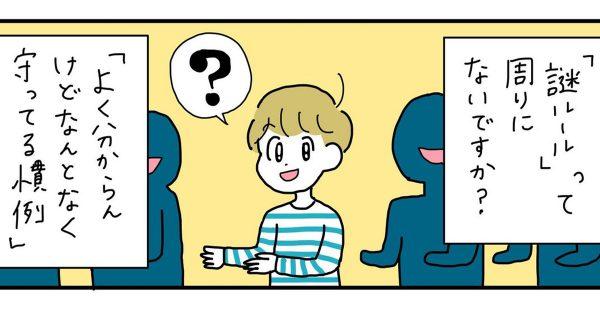 なんとなく従っているだけの「謎ルール」を無視してみた結果…
