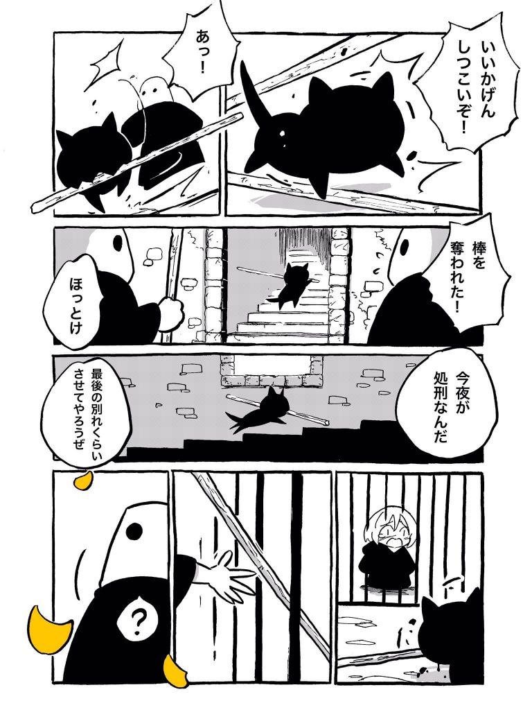 黒猫とエニシダ03
