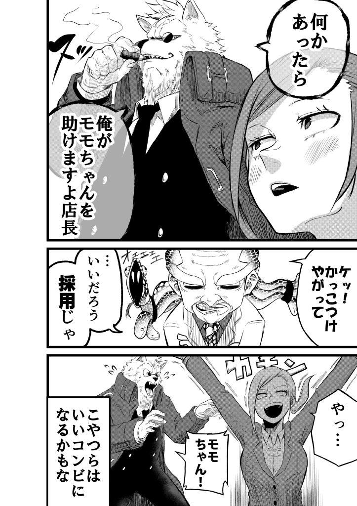人生優勝物語5-4
