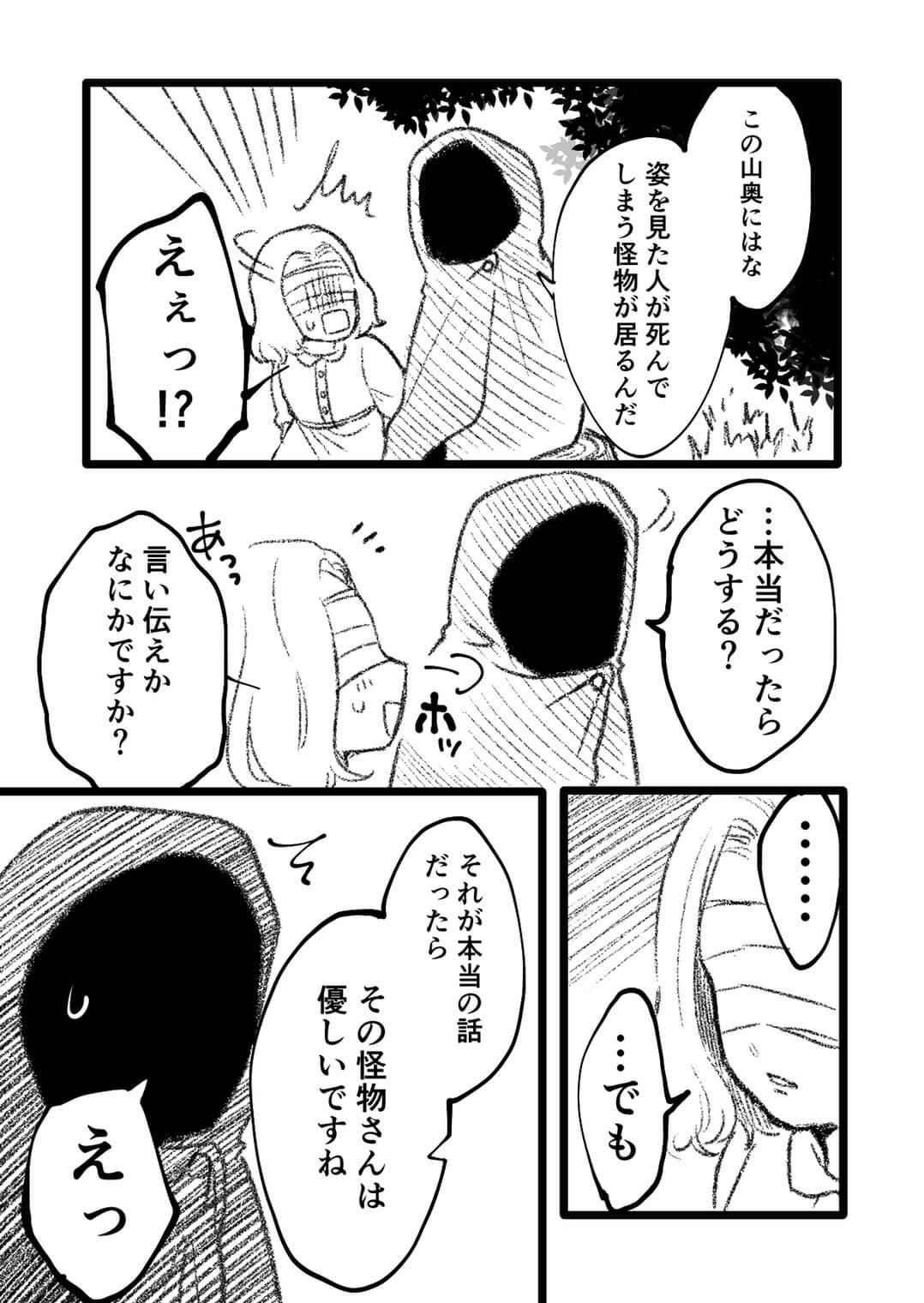 見たら死ぬ怪物05