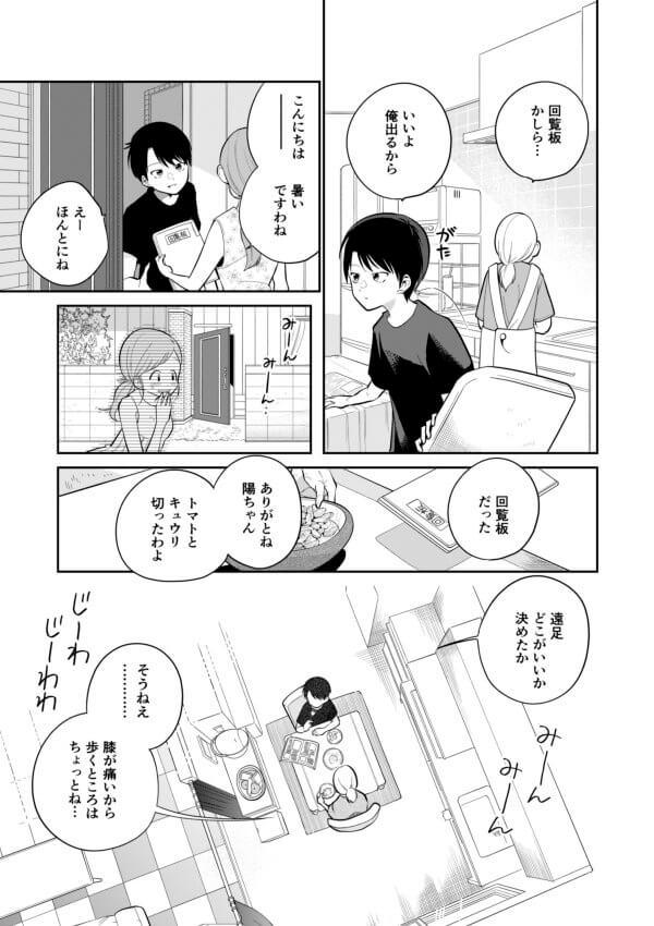 墨染清03