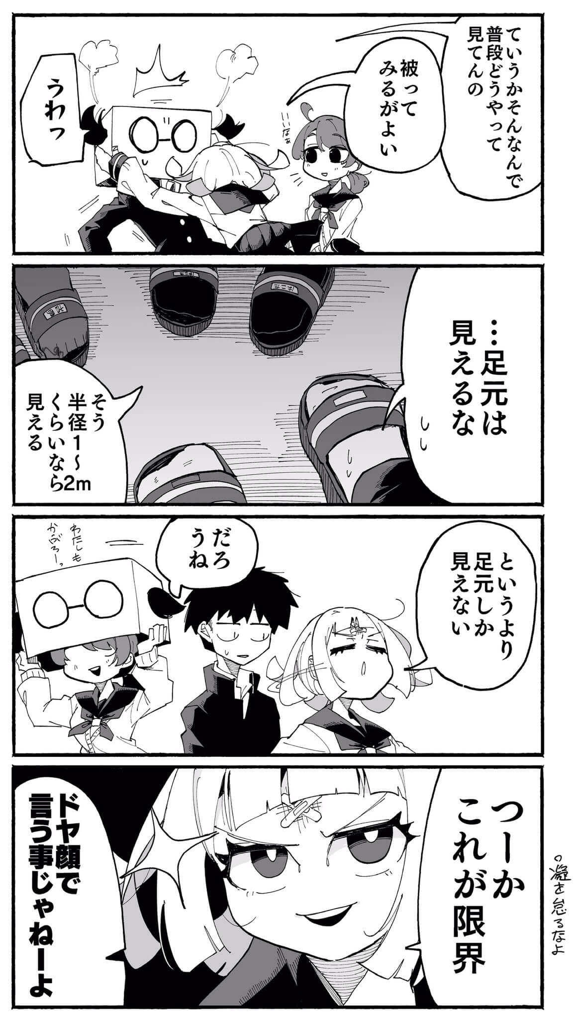 ハコ女子05