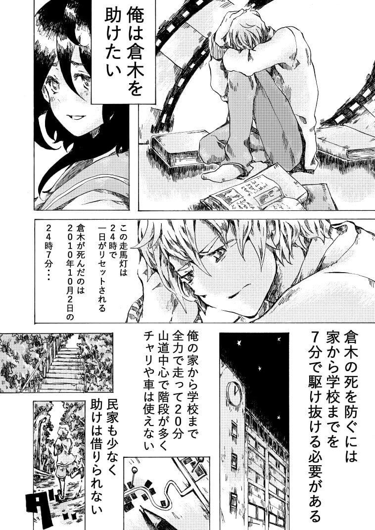 後悔と償いと愛9-1