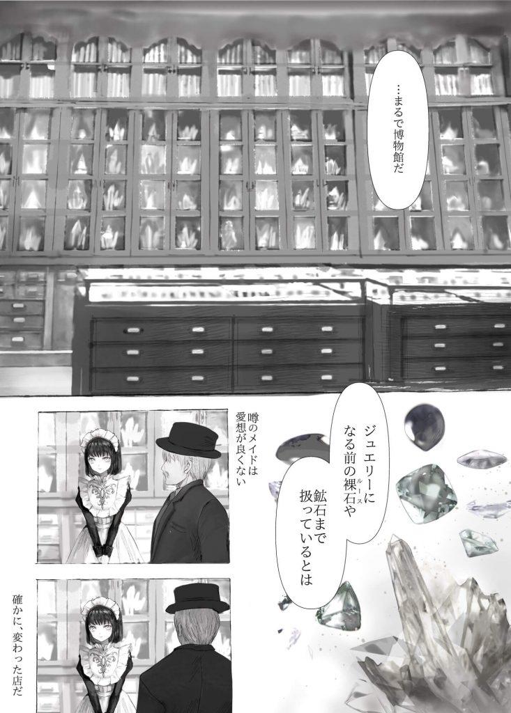 宝石商のメイド1-2
