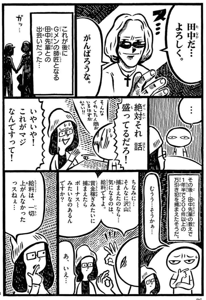 書店万引きGメン2-4