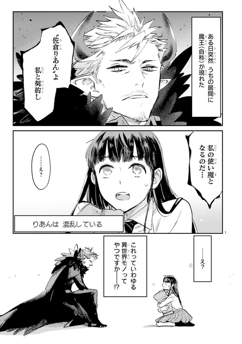 使い魔になる漫画1-1