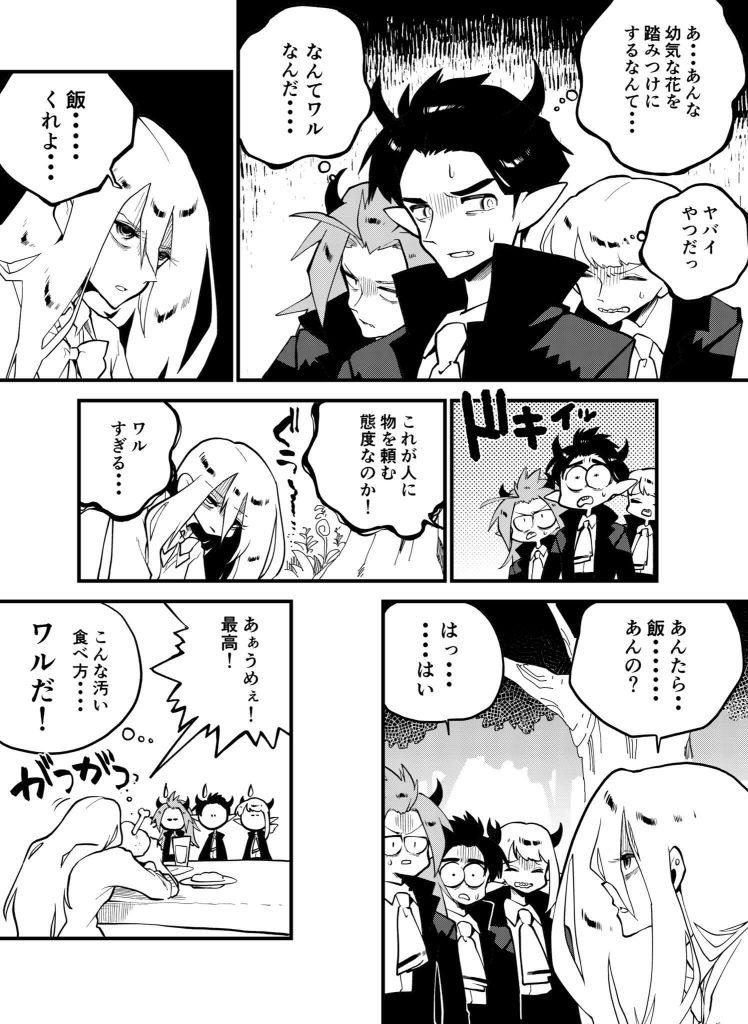 優しい悪魔と女子高生1-4