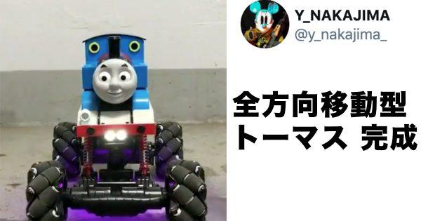 【魔改造】トーマスっていつから「全方位移動型オフロードカー」になったの?