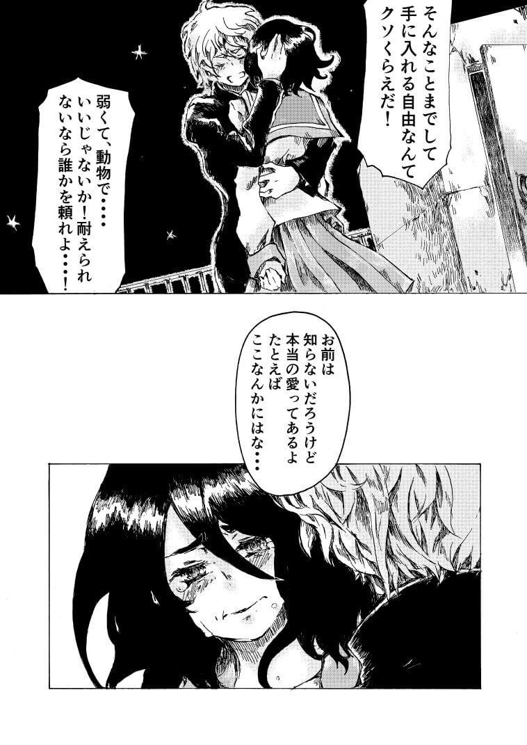 後悔と償いと愛11-2