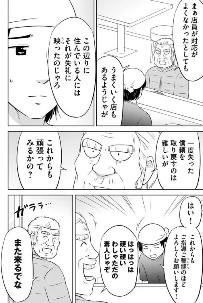 うまくいかないラーメン屋さん6-1