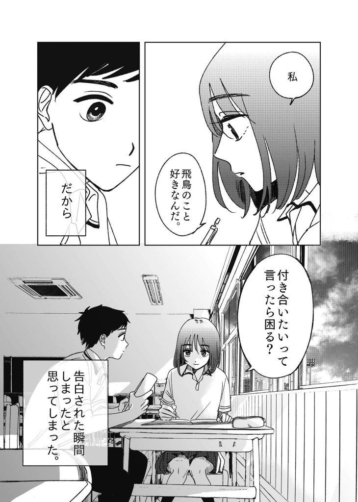 桜井飛鳥の話3-1