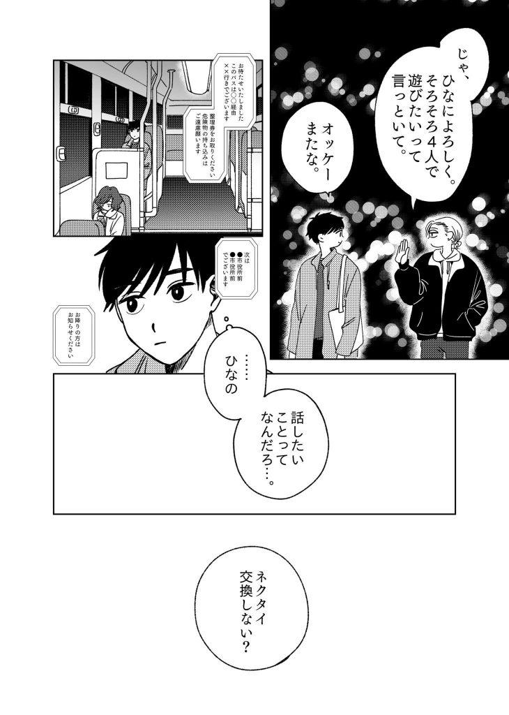 桜井飛鳥の話4-1