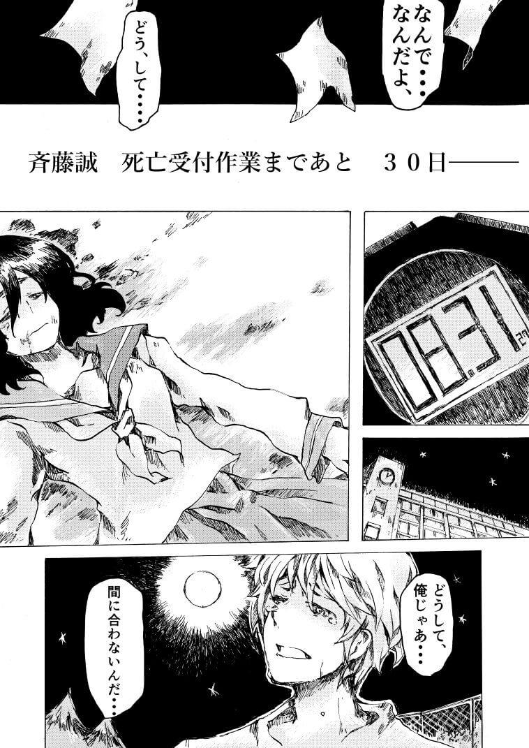 後悔と償いと愛9-4