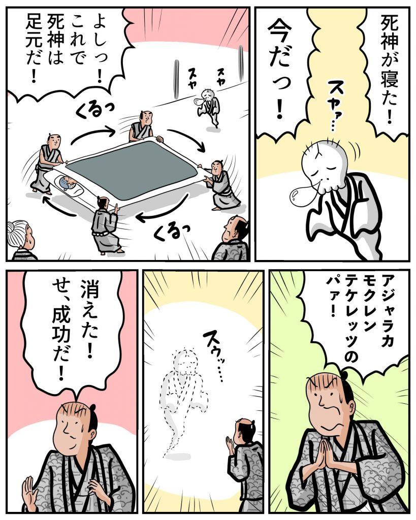 死神1-4