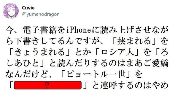 【クイズ】iPhoneが急にブッ込んできた「奇跡の読み間違い」に笑ったwww