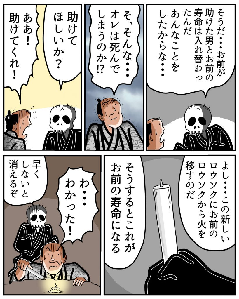 死神2-3