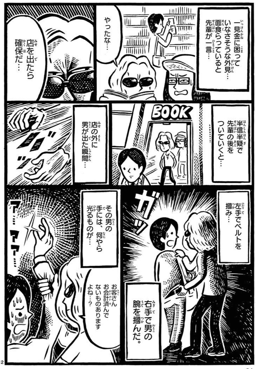 書店万引きGメン2-2
