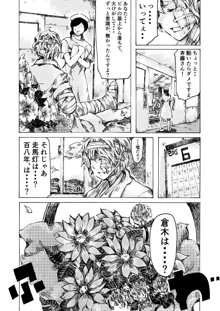後悔と償いと愛12-3