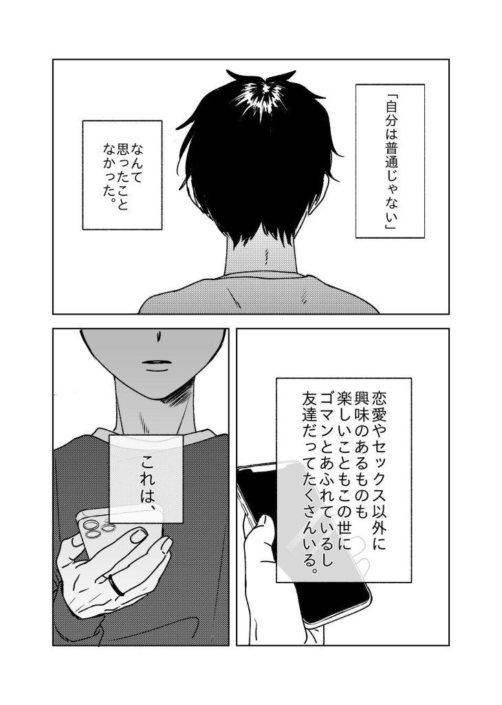 桜井飛鳥の話1-1