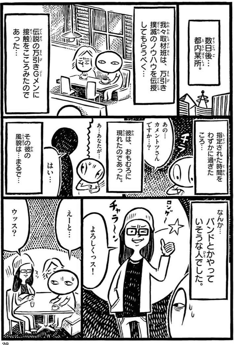 書店万引きGメン1-1