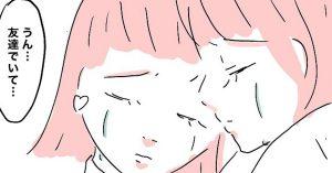 【前編】親友と彼氏を同時に失った話