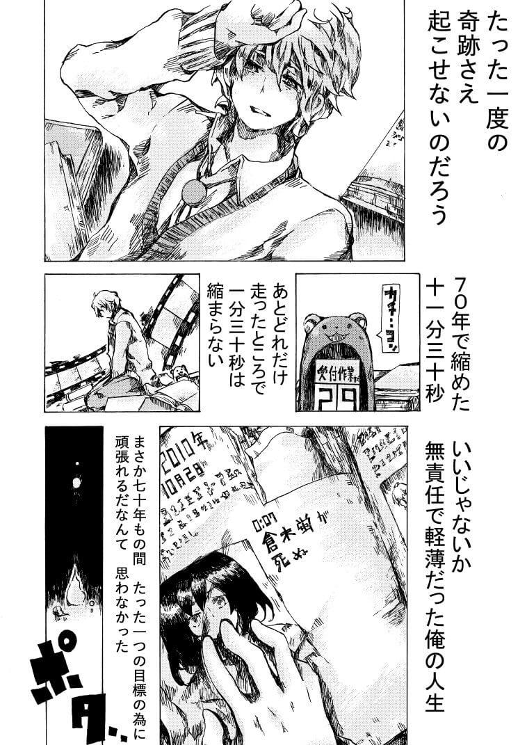 後悔と償いと愛10-2