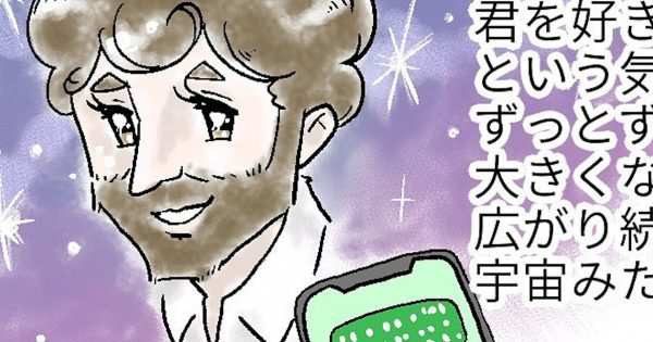 【親との対面で衝撃!】日本人×フランス人カップルの気持ちが通じ合うまで