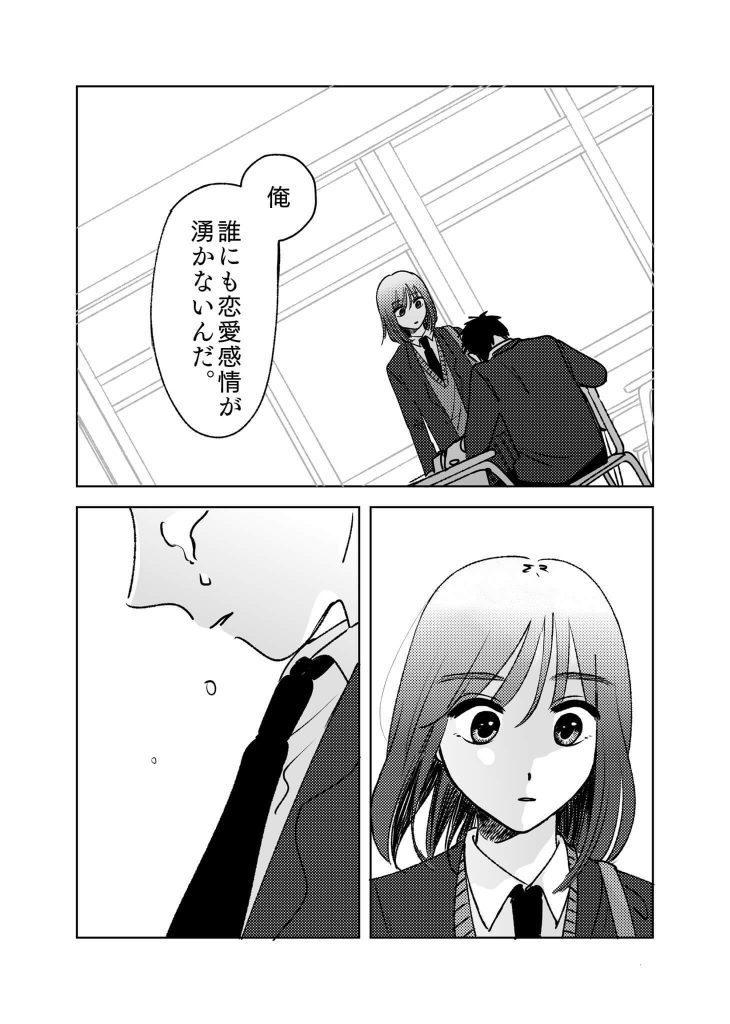 桜井飛鳥の話6-1