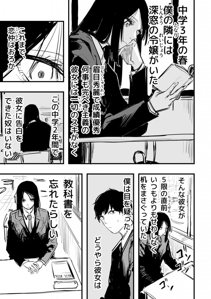 深窓の令子ちゃん1-1
