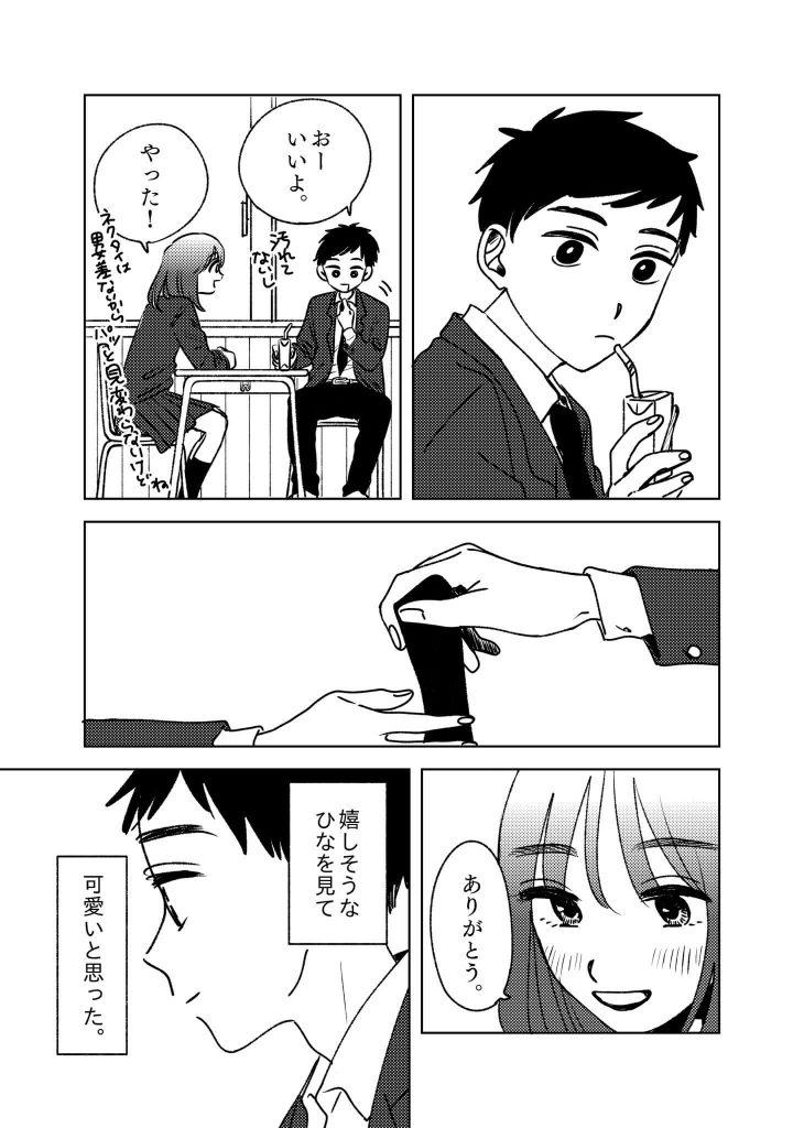 桜井飛鳥の話4-2