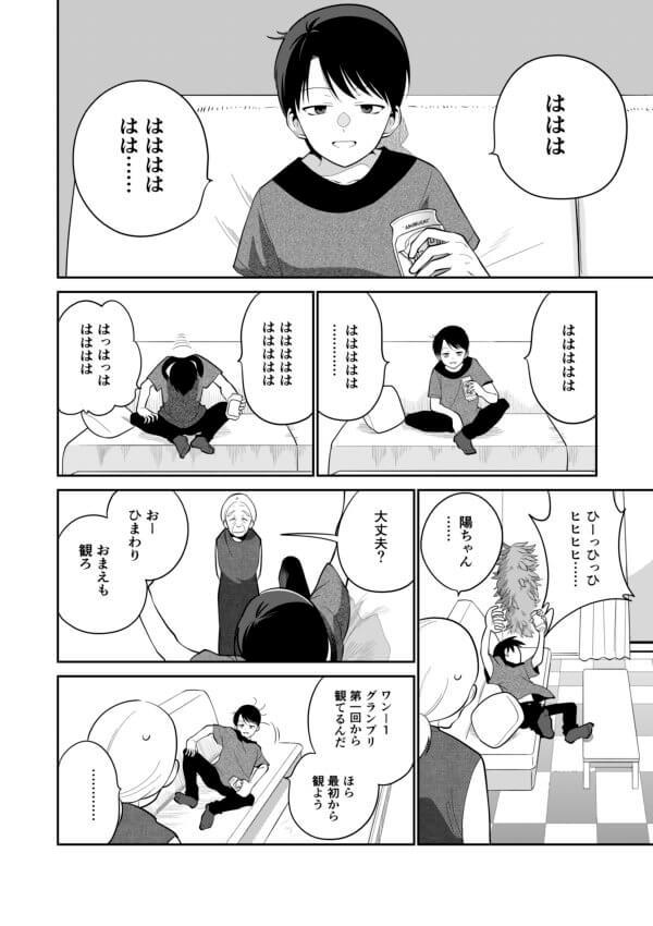 墨染清16