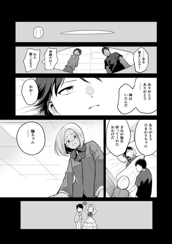 墨染清31