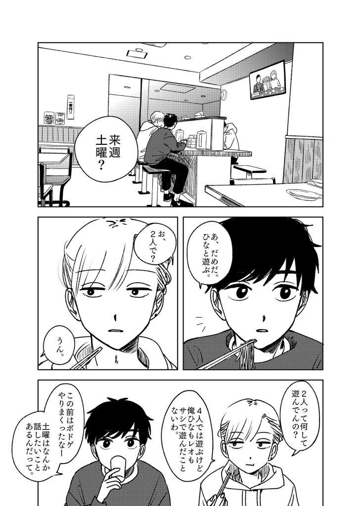 桜井飛鳥の話1-3