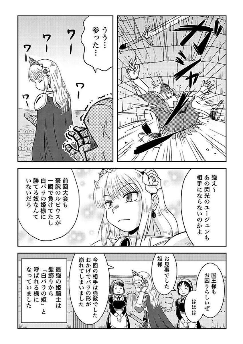 最強の姫騎士と白バラ1-2